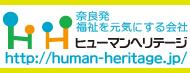 ヒューマンヘリテージ株式会社